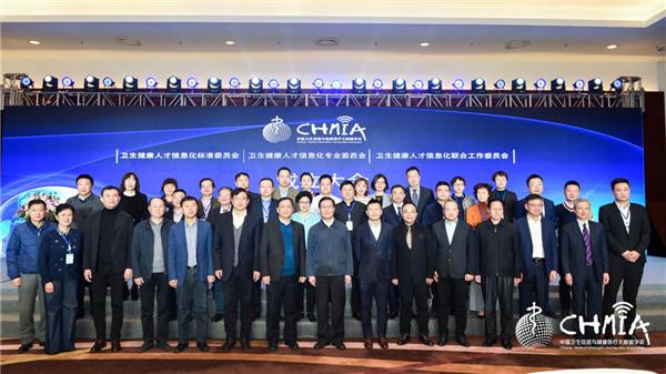 三委会在京同时成立 助推卫生健康人才信息化标准体系-中国商网|中国商报社0