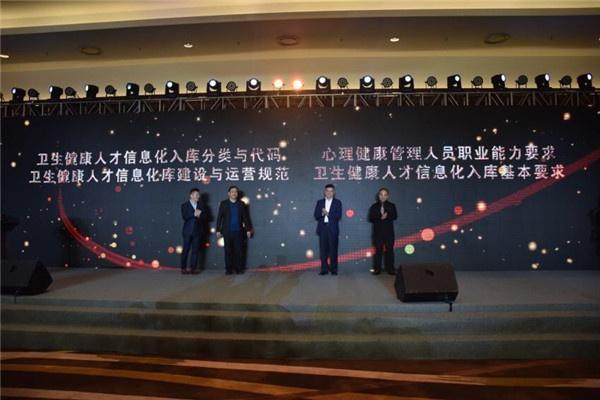 三委会在京同时成立 助推卫生健康人才信息化标准体系-中国商网|中国商报社5
