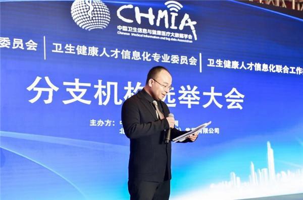三委会在京同时成立 助推卫生健康人才信息化标准体系-中国商网|中国商报社3