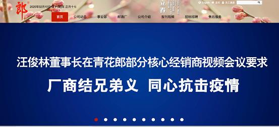 疫情面前高效推动工作进展有绝招郎酒股份远程办公经验分享-中国商网 中国商报社1