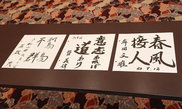 三位自民党总裁候选人手书自己的座右铭。岸田文雄:春风接人。菅义伟:有志者事竟成。石破茂:鸷鸟不群。