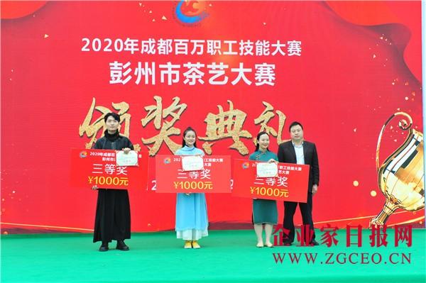 图片4  成都市茶业工会主席、成都市茶楼协会秘书长张涛(右一)为大赛第三名获奖者颁奖.JPG