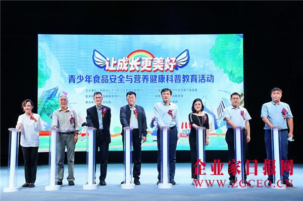(配图1说明)2021年度青少年食品安全与营养健康科普教育活动在北京启动。.png