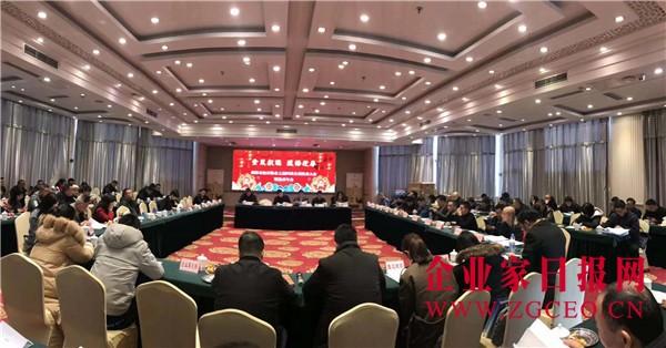 图片1 五届七次常务理事、四次会员代表大会.jpg