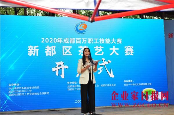 图片4  成都市新都区总工会党组成员、副主席刘传樟致辞.JPG