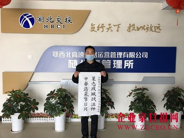 1:中华浩气擎日月,众志成城战瘟神(随州南管理所:刘道成).JPG