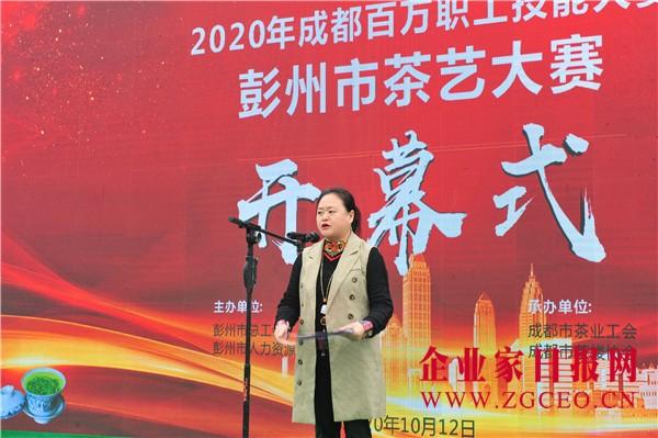 图片1—2 成都市茶业工会副主席曾燕大赛致辞.JPG
