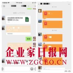 5 白金酒党支部及公司员工通过微信进行募捐部分截图.JPG