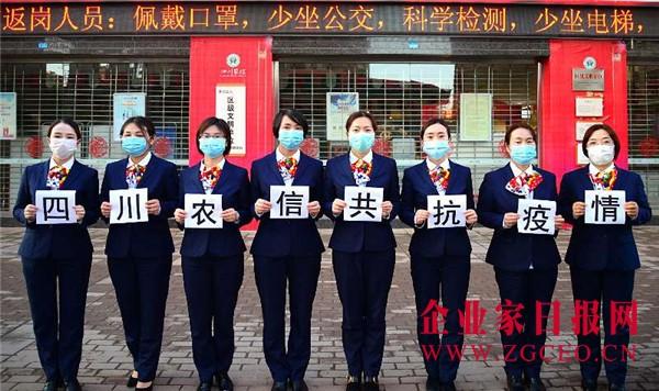 2、四川农信共抗疫情,我们在一起.jpg