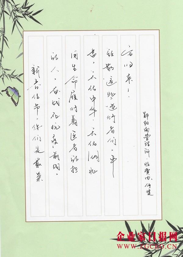 11:祝愿每一位逆行者平安归来(郧阳南管理所收费员何斐).jpg
